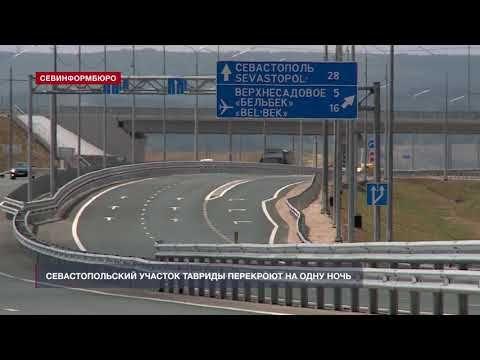 Севастопольский участок трассы «Таврида» перекроют на одну ночь