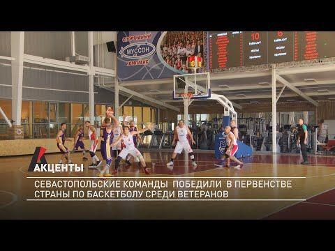 Акценты. Севастопольские команды победили в первенстве страны по баскетболу среди ветеранов