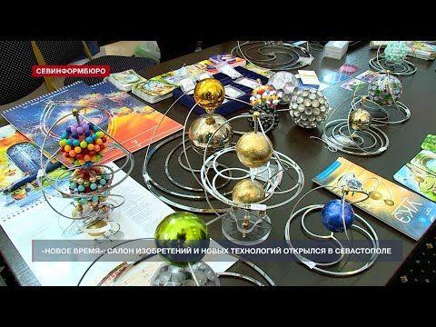 В Севастополе открылся Международный салон изобретений и новых технологий