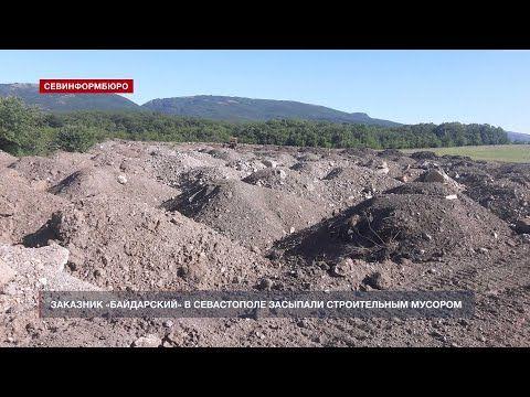 Заказник «Байдарский» в Севастополе засыпали строительным мусором