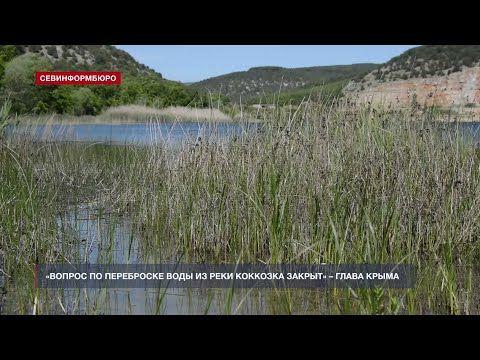 Река Коккозка не решит проблему водоснабжения Севастополя