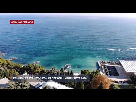 Крымская туристическая отрасль: итоги лета 2020