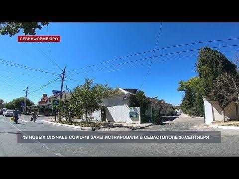 19 новых случаев COVID-19 зарегистрировали в Севастополе 25 сентября