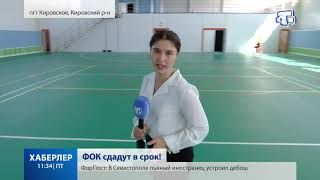 Строительство физкультурно оздоровительного комплекса продолжается в посёлке Кировское