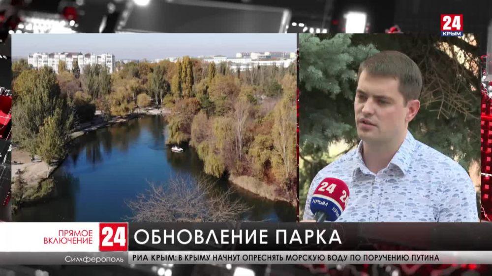 Каким будет парк имени Юрия Гагарина в Симферополе?