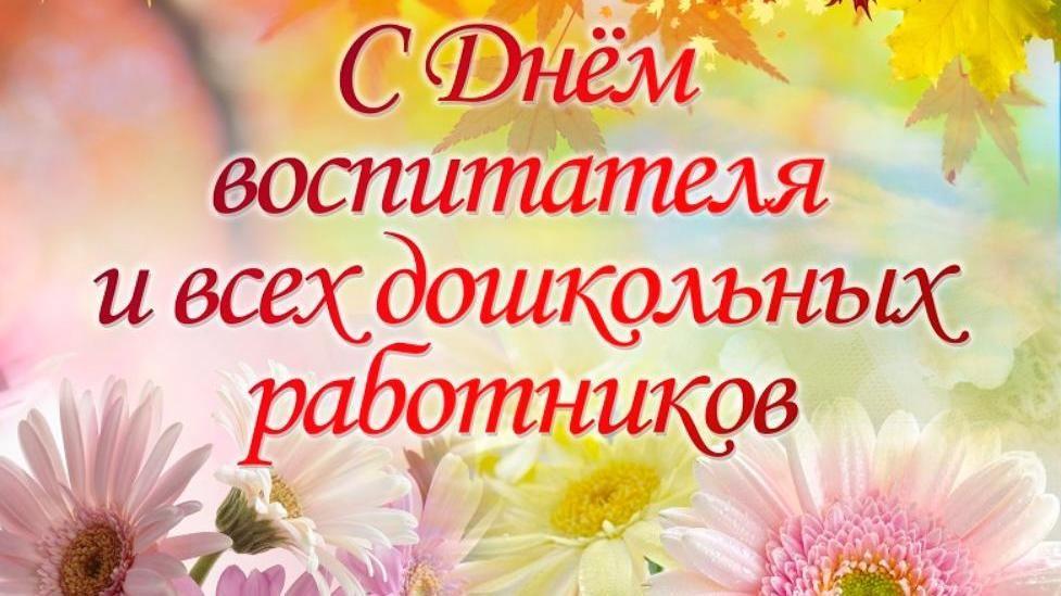 Поздравление руководства Советского района с Днем воспитателя и работников дошкольного образования!