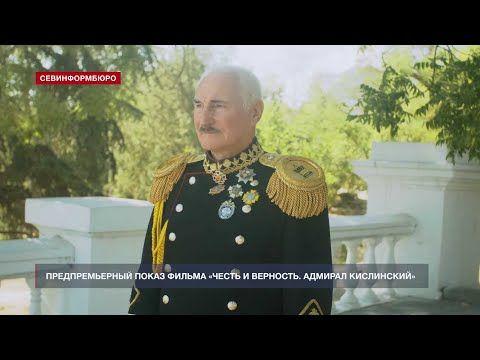 В Севастополе прошёл предпремьерный показ фильма об адмирале Кислинском