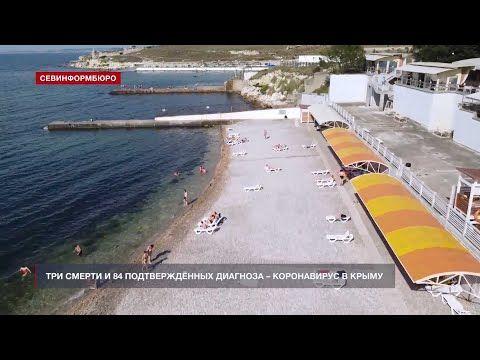 Три смерти и 84 подтверждённых диагноза – коронавирус в Крыму