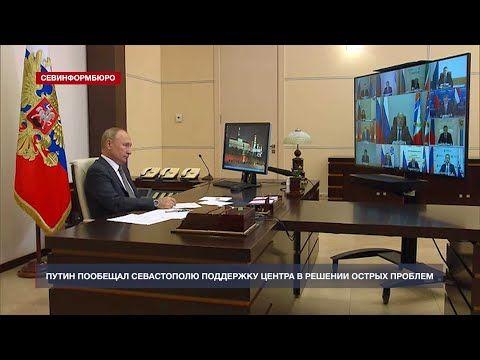 Путин пообещал Севастополю поддержку в решении острых проблем