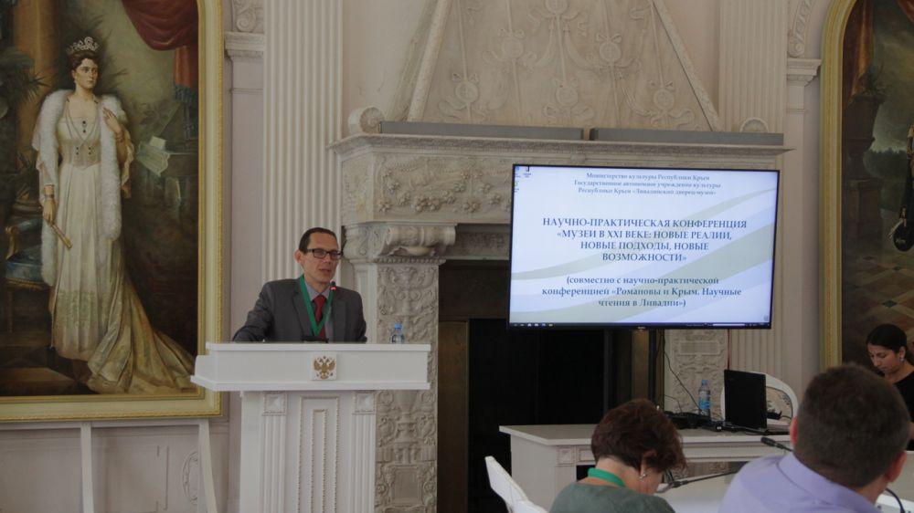 В Ливадии состоялась научно-практическая конференция «Музеи в XXI веке: новые реалии, новые подходы, новые возможности»