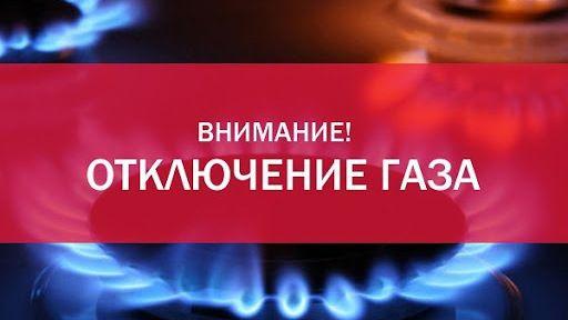 О приостановлении подачи газа 29.09.20