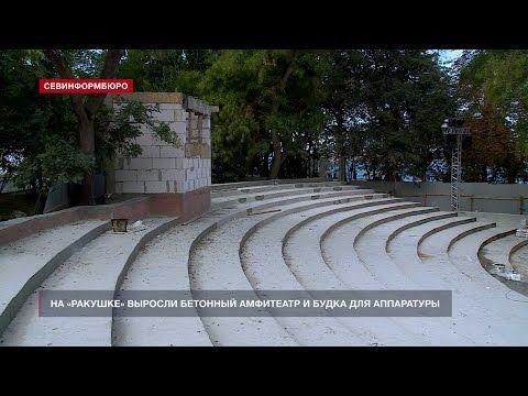 На «Ракушке» выросли бетонный амфитеатр и будка для аппаратуры