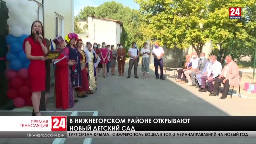 В Нижнегорском районе открывают новый детский сад