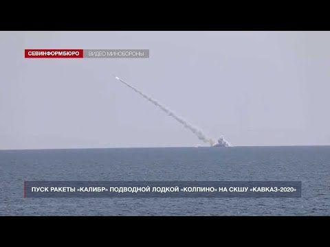 Подводная лодка «Колпино» провела пуск ракеты «Калибр» в Чёрном море
