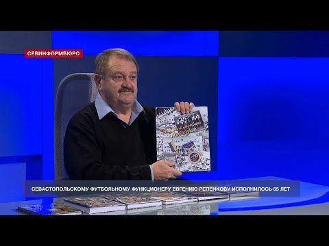 Севастопольскому футбольному функционеру Евгению Репенкову исполнилось 65 лет