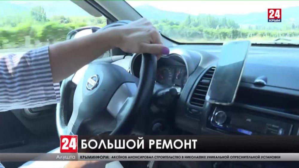 Какие дороги реконструируют в Алуште?