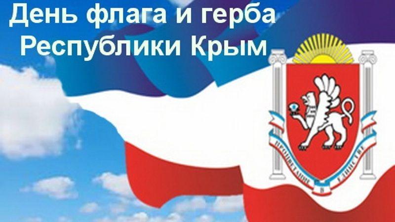 В республиканских учреждениях культуры прошли мероприятия, посвященные Дню Государственного герба и Государственного флага Республики Крым