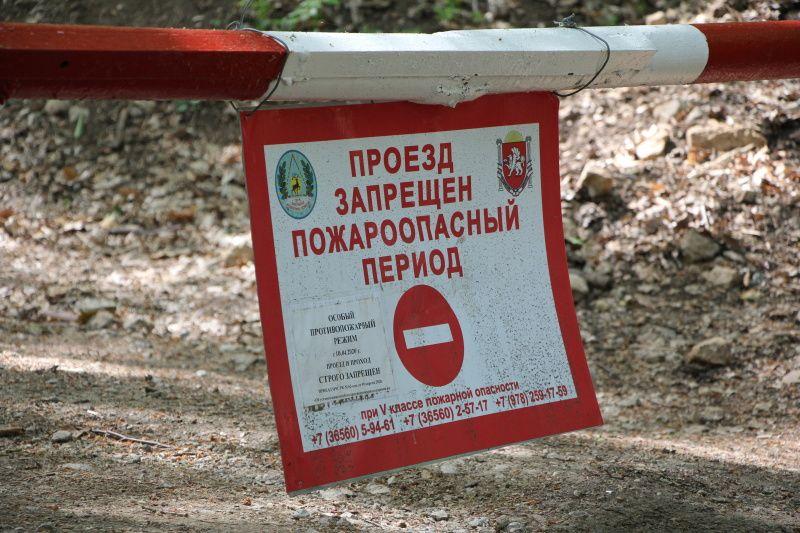Особый противопожарный режим в Севастополе будет действовать еще 21 день