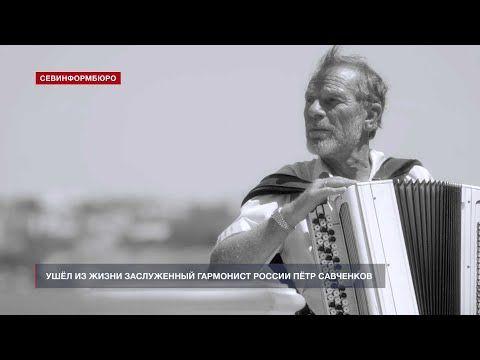 Ушёл из жизни заслуженный гармонист России Пётр Савченков