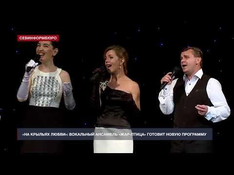 Вокальный ансамбль «Жар-птица» СЦКИ покажет новую программу