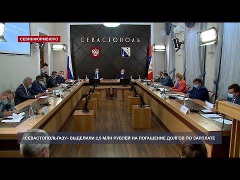 Почти 2,5 млн рублей понадобилось ГУП «Севастопольгаз» на погашение долгов по зарплате
