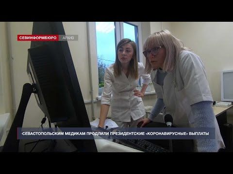 Севастопольским медикам продлили президентские «коронавирусные» выплаты
