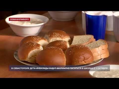 В Севастополе дети-инвалиды будут бесплатно питаться в школах с 1 октября