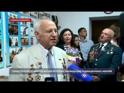 В Севастополе отрылся музей истории ликвидации радиационных аварий