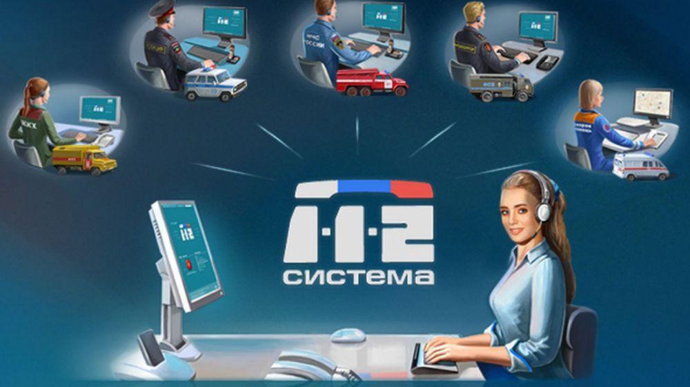 МЧС Крыма напоминает: «112» – это номер службы вызова экстренных оперативных служб и предназначен только для использования в экстренных ситуациях!