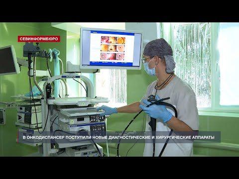Севастопольский онкодиспансер получили новые диагностические и хирургические аппараты