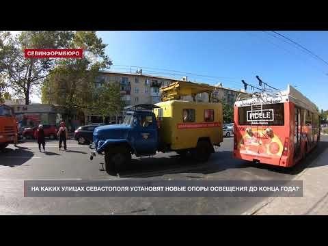 На каких улицах Севастополя проведут свет до конца года?