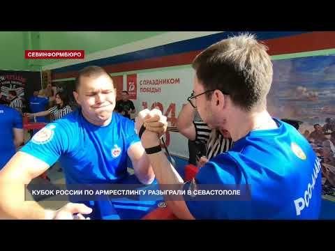 Кубок России по армрестлингу разыграли в Севастополе