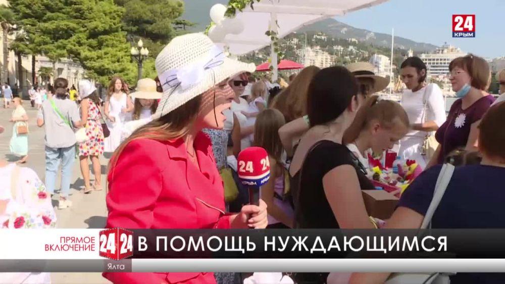 В Ялте отмечают праздник милосердия «Белый цветок»