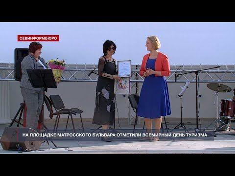Награждением участников отрасли отметили День туризма в Севастополе