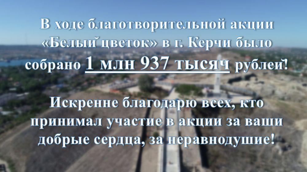 Керчане собрали 1 млн 937 тысяч рублей на помощь детям.