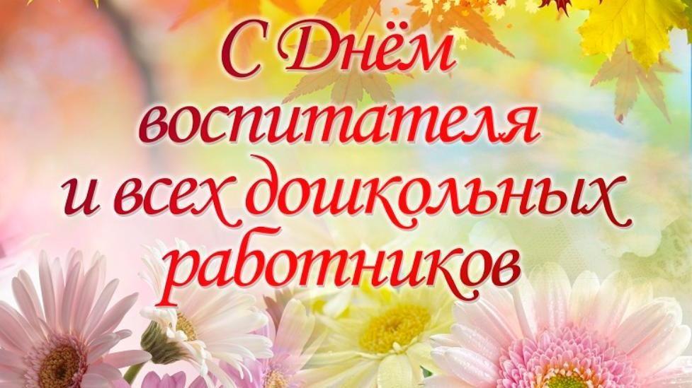 Поздравление руководства Белогорского района с Днем воспитателя и всех дошкольных работников