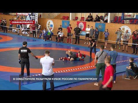 В Севастополе разыграли Кубок России по панкратиону классическому и традиционному