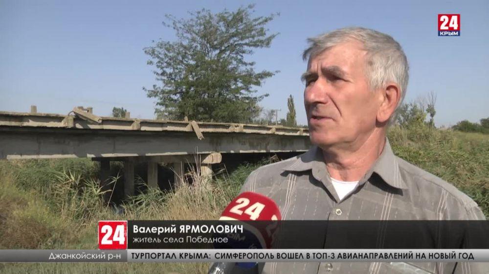 Мост через реку Победная в одноименном селе Джанкойского района разваливается на глазах