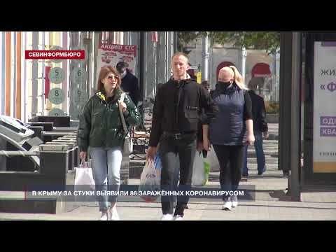 В Крыму за сутки выявили 86 заражённых коронавирусом