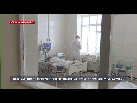 На Крымском полуострове зарегистрировано больше ста случаев COVID-19 за сутки