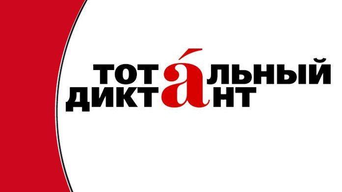 Тотальному диктанту - 2020 в Ялте – БЫТЬ!