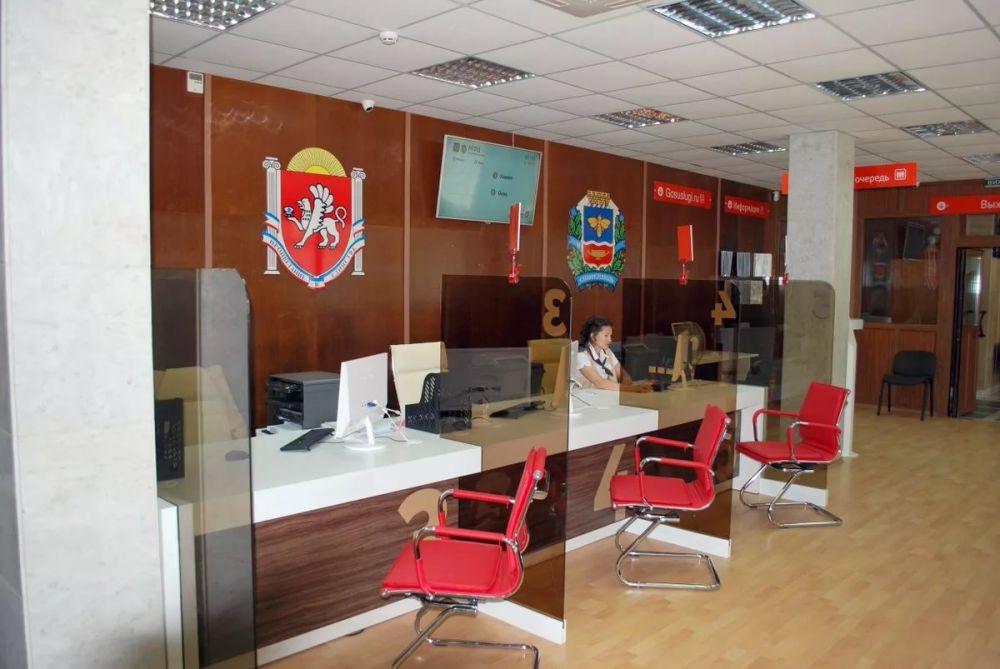 В работу МФЦ в Симферополе внесены изменения