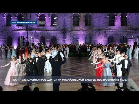 В Севастополе прошёл традиционный офицерский бал