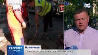 Ремонт дороги завершают на улице Александра Невского в Симферополе