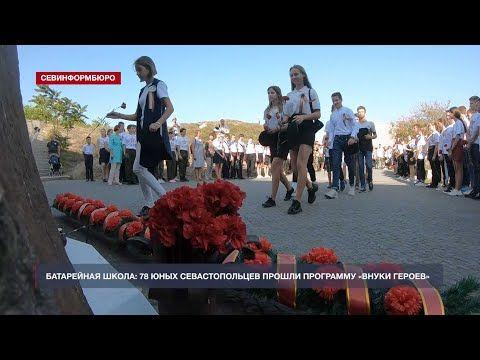 В Севастополе состоялся четвёртый выпуск Батарейной школы