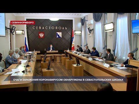 COVID-19 пришёл в школы Севастополя и университет