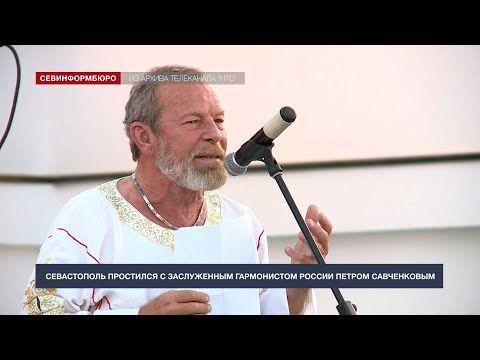 Севастополь простился с душой русской песни Петром Савченковым