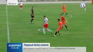 Шестой чемпионат КФС стартовал в Крыму