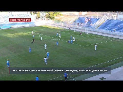 ФК «Севастополь» начал новый сезон с победы в дерби городов-героев