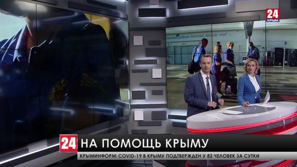 Ещё одна группа медиков Федерального медико-биологического агентства из Сибири прилетела в Крым